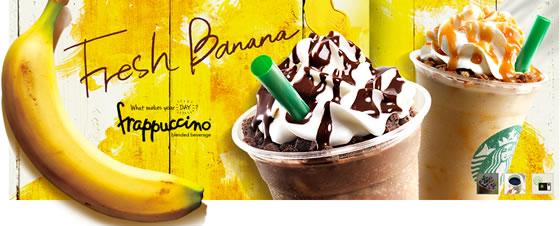 フレッシュバナナチョコレートクリームフラペチーノ