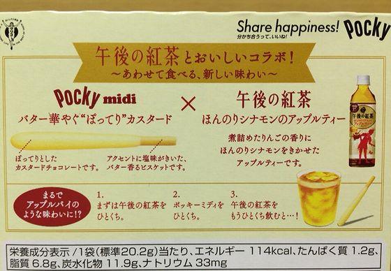 キリン「午後の紅茶」とグリコ「ポッキー」のコラボ商品