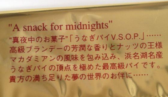真夜中のお菓子のうなぎパイV.S.O.P
