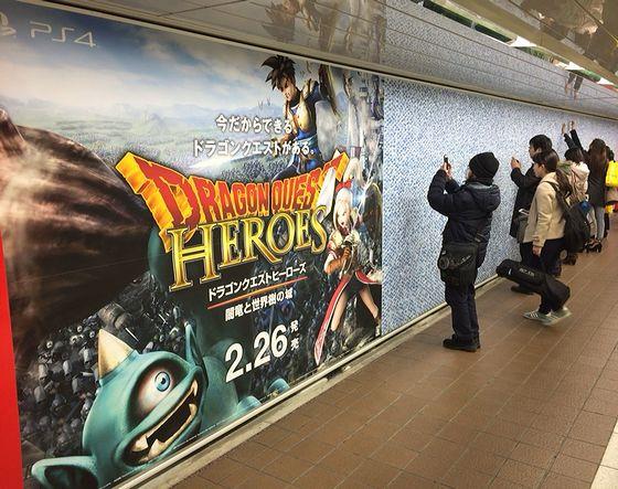 新宿駅のスライムの壁