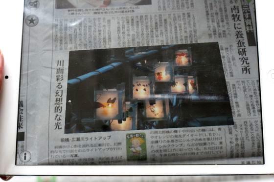 上毛新聞のAR