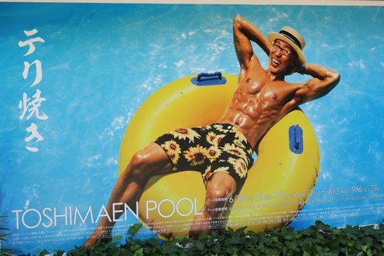 夏のとしまえんのポスターはテリー伊藤のテリ焼き