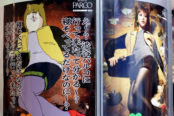 渋谷パルコと地獄のミサワのコラボ