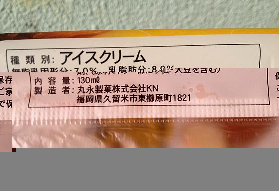 ローソン限定のアイス丸永製菓のほっこりなめらか 安納芋もなか