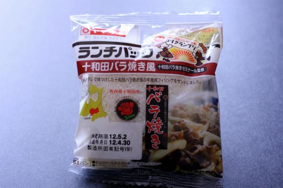 ランチパック十和田バラ焼き風