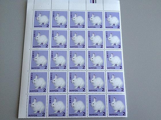 郵便局のうさぎの20円切手