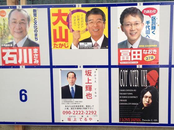 千代田区長選挙の後藤輝樹のポスター