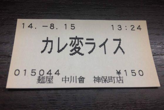 神保町のラーメン屋の麺屋神中川會のカレ変ライスの食券