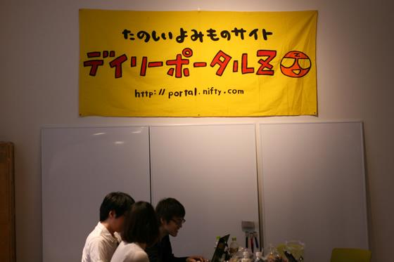 「デイリーポータルZ」編集部